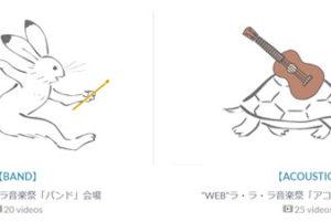 """""""WEB""""ラララ音楽祭"""
